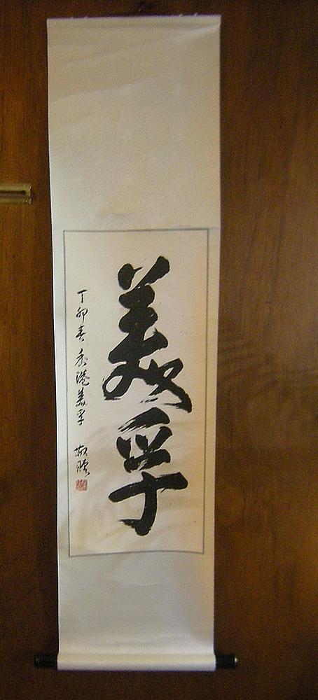 Chinese Calligraphy Mei Fu, 美孚by Zuo Taihang 左 太行 1987