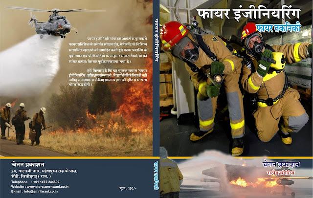 http://2.bp.blogspot.com/-1T8-IebUF-M/VA2mGMOThcI/AAAAAAAAD-Y/ezCSkku9g4c/s1600/Fire%2BEngineering%2Bbook%2B%2BFire%2BTechnology%2BHindi%2Bagni%2Btaknik%2B%2C%2Bfire%2Btaknik%2Bcover.jpg