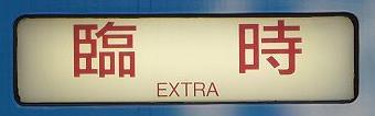 西武池袋線 各停 高麗行き 3000系臨時側面表示