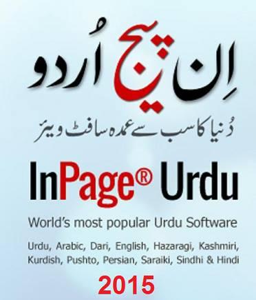 Urdu InPage Free Download Full Version
