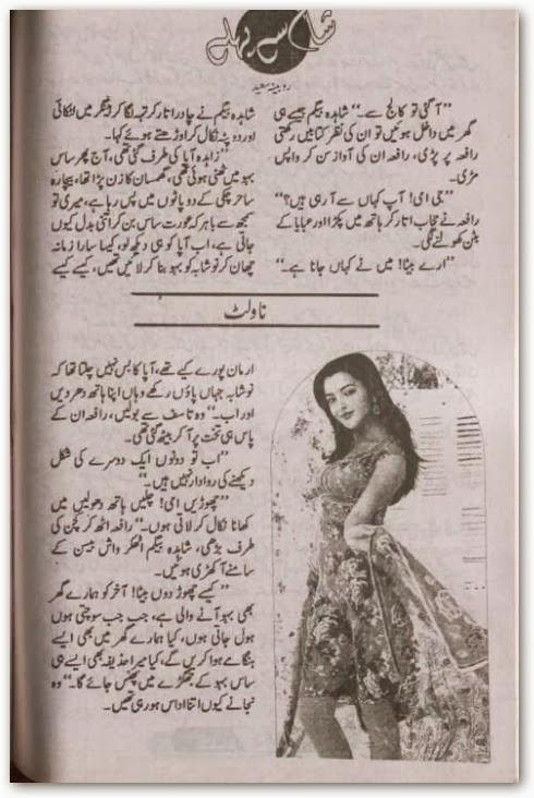 Shaam se pehly by Rubina Saeed Online Reading