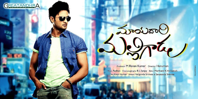 Mayadari Malligadu Movie Latest Posters / Wallpapers