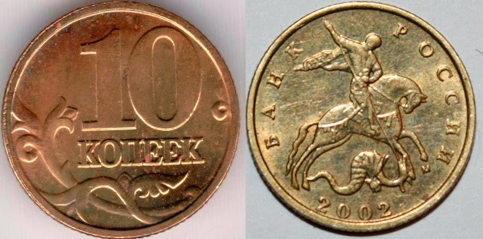 Монета 10 копеек 2000 года стоимость м монета 1 рубль ссср 1941 1945 цена