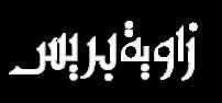زاوية | Zawyah