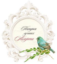 """Часы """"Вдохновение от Флориана""""2"""