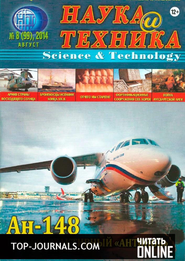 Журнал сам 8 2014