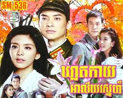 [ Movies ] ឃ្លាតកាយអាល័យស្នេហ៍ Kleat Kay Alay Sneah - ភាពយន្តថៃ - Movies, Thai - Khmer, Series Movies - [ 40 part(s) ]