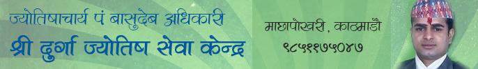 durga_jyotish