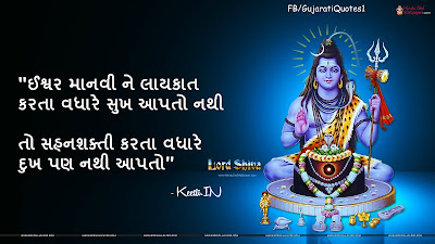 Gujarati Reality Quotes