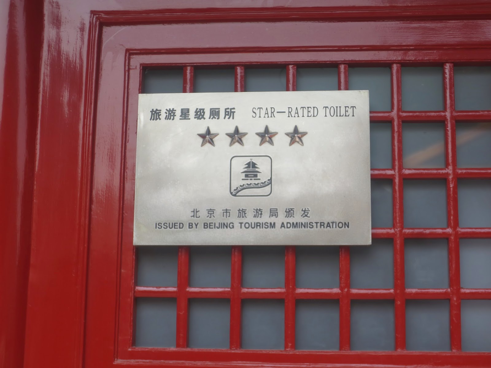 Star Rated Toilet inside Forbidden City