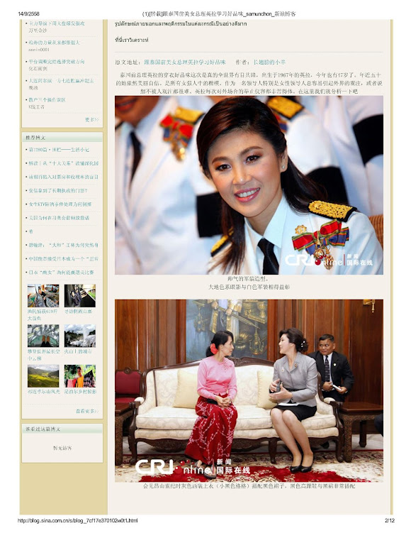 Top Female Leaders Around the World _ Yingluck Shinawatra