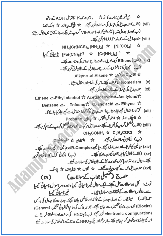 Chemistry-urdu-2011-past-year-paper-class-XII