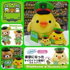 (INSTOCK) 2014 Yamanote Line Limited Edition