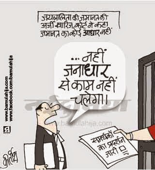 jailalitha cartoon, corruption cartoon, corruption in india, cartoons on politics, indian political cartoon