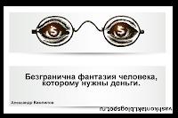 Безгранична фантазия человека, которому нужны деньги.