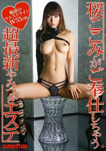 [ABP087] Sakura Kokomi Will Service You – Brand New Addictive Salon ~ Sakura Kokomi