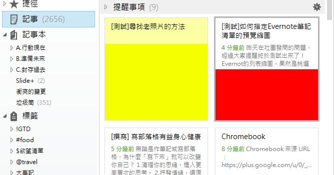 「彩色」筆記整理術:讓 Evernote 記事顯示更好看指定縮圖
