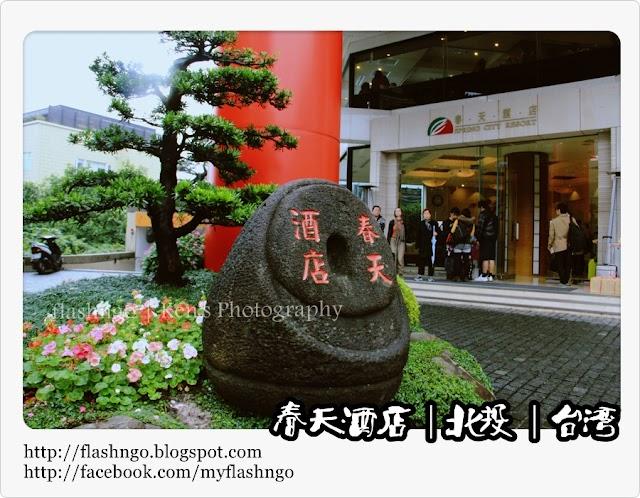 台湾初体验(9)- 新北投   竹林亭和风料理