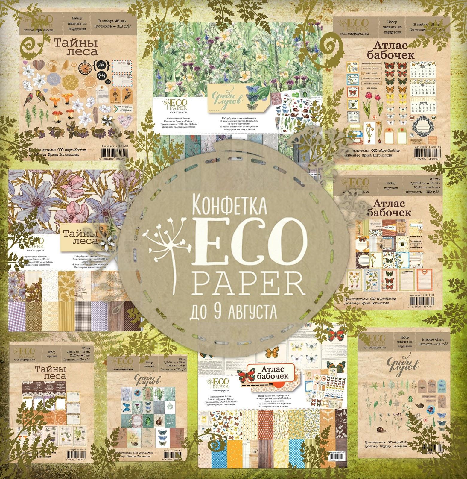 Конфетка Eco Paper