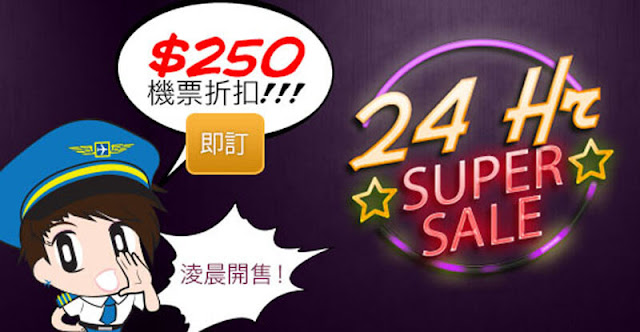 CheapTicket.hk【24HR SUPER SALE】首1000張訂單減高達HK$250,限時24小時。