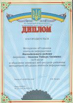 Блог занял 1 место 2010 г.