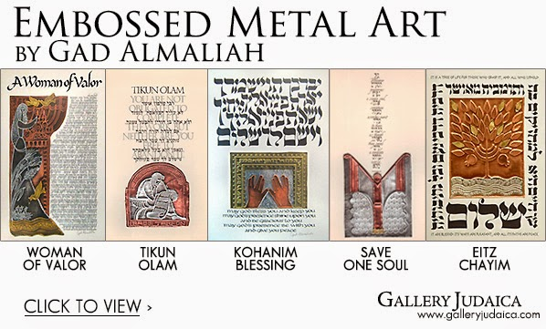 http://www.galleryjudaica.com/jewish-gifts-judaica-art.aspx?pmc=bl060814&Category=7&Artist=1&Label=Almaliah%2c+Gad