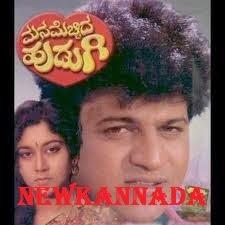 Mana Mecchida Hudugi (1988)  Kannada Movie Mp3 Songs Download
