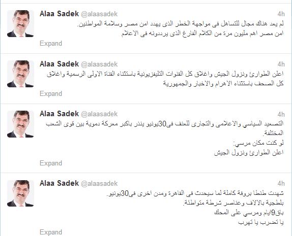تدوينات علاء صادق الاخيره
