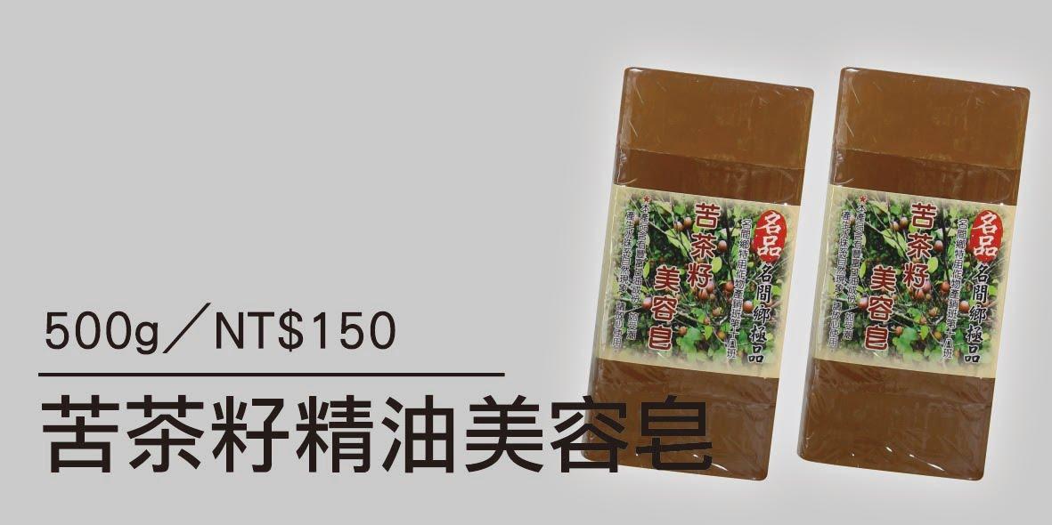 苦茶籽精油美容皂-100G/5入