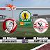 مشاهدة مباراة الصفاقسي والزمالك بث مباشر كأس الإتحاد الأفريقي CS Sfaxien vs El Zamalek
