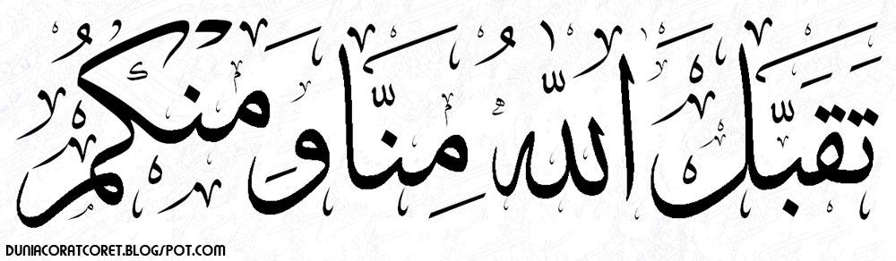 """Adapun arti dari lapadz """"Taqabalallahu minna wa minkum"""" adalah semoga ..."""