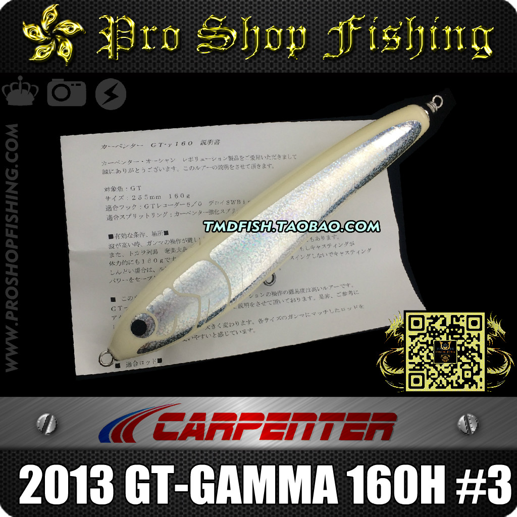 Carpenter 2013 GT-γ 160H #3