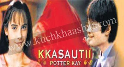 Kkasauti Potter Kay
