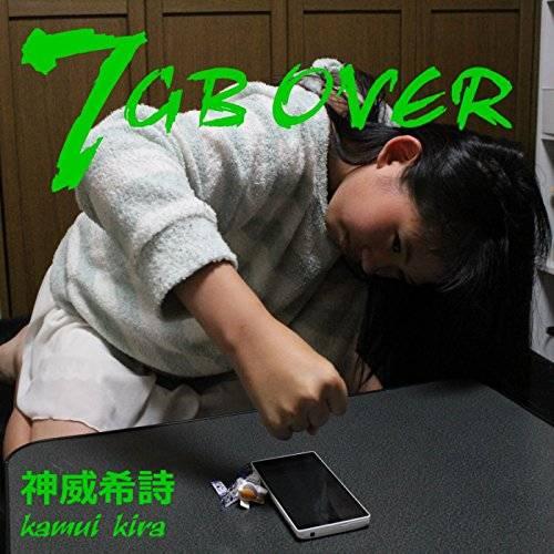 [Single] 神威希詩 – 7GB OVER (2015.11.20 /MP3/RAR)