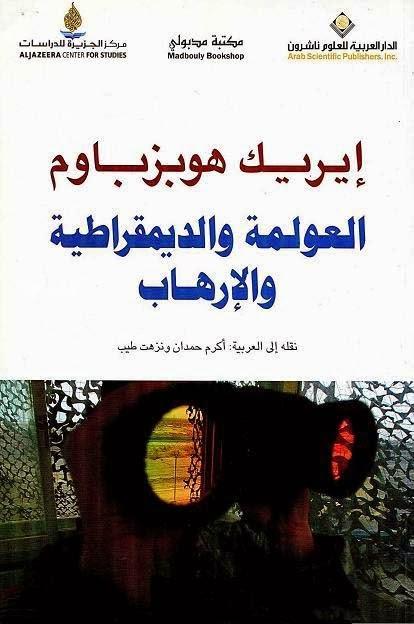 العولمة والديمقراطية والإرهاب - ايريك هوبزباوم pdf