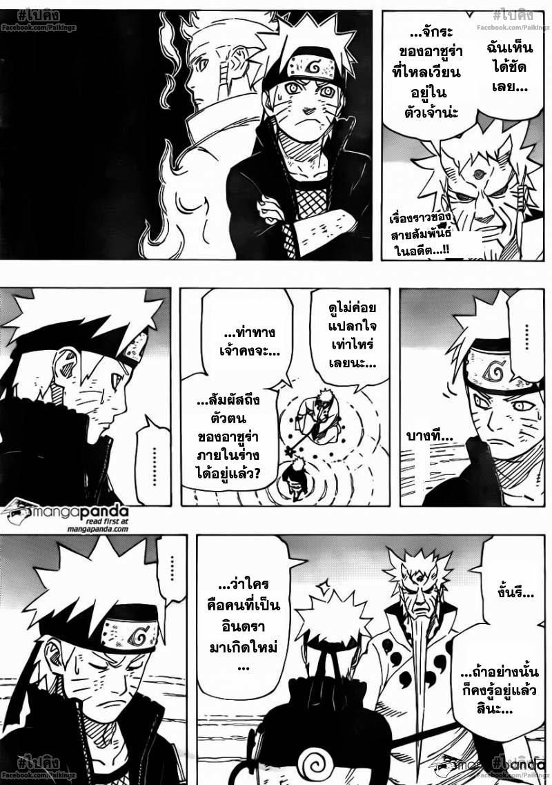 Naruto671 CartoonClub TH 005 Naruto Ch.671 นารูโตะกับเซียนหกวิถี...!!