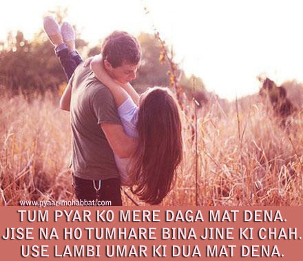 Pyar Mohabbat Love Dhoka Poetry Pictures, Check Out Pyar ...