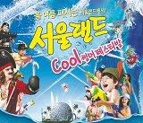 Seoul Land Cool Summer