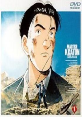 Master Keaton OVA (Dub)