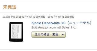 新しいkindle paperwhite