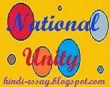 rashtriya ekta essay in hindi Rashtriya ekta in hindi: राष्ट्रीय एकता और अखंडता हमारा देश अलग अलग राज्यों.