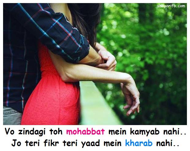Vo zindagi toh mohabbat mein kamyab nahi.. Jo teri fikr teri yaad mein kharab nahi..