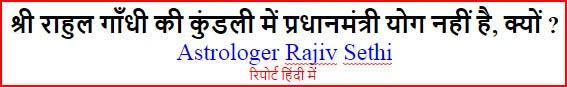 श्री राहुल गाँधी की कुंडली पर रिसर्च !