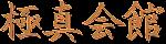 Honbu IKO