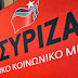 ΣΥΡΙΖΑ: Έστω και αργά η κυβέρνηση έπραξε το αυτονόητο