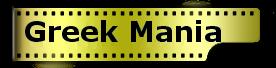 Ελληνικες ταινίες online greekmania δωρεάν χωρίς κατέβασμα μονο στο www.greekmania.eu