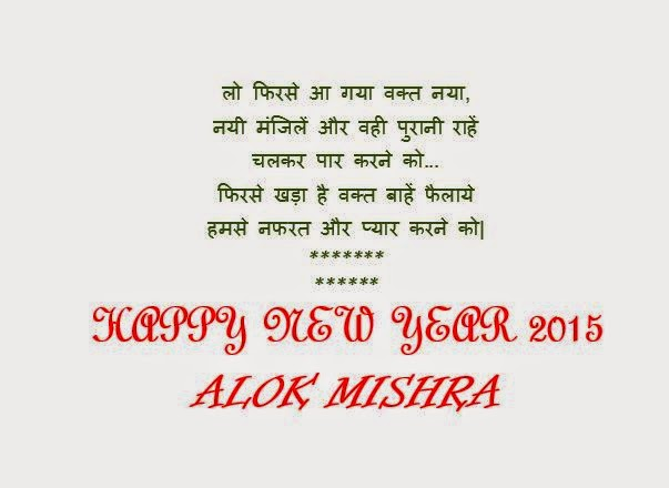 Poet Alok Mishra: Poems and Essays: Happy New Year 2015