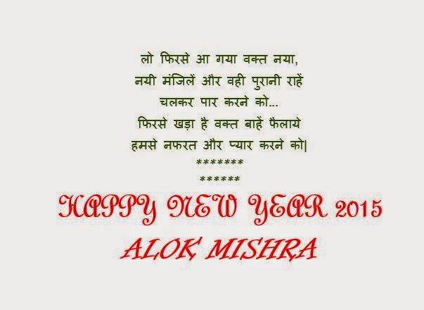 Poet Alok Mishra: Poems and Essays: Happy New Year 2015