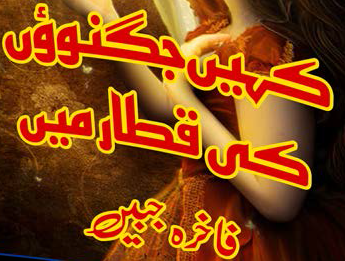 Read Beautiful Story Here ... Kaheen Jugnuon Ki Qatar Main by Fakhra Jabeen
