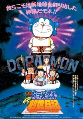 Doraemon the Movie: Nobita's Diary of the Creation of the World